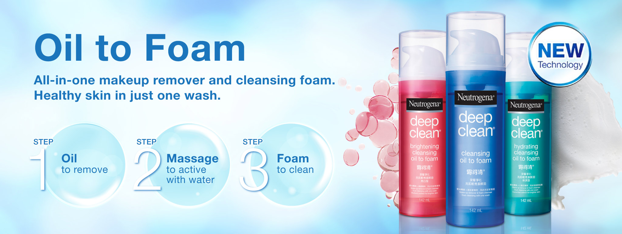 Neutrogena® Oil to Foam